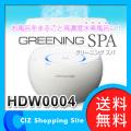 送料無料&お取寄せ GREENING SPA 高濃度水素風呂 水素水 水素風呂 水素水生成器 水素風呂 高濃度水素spa HDW0004
