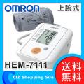 送料無料 血圧計 オムロン(OMRON) デジタル自動血圧計 上腕式 HEM-7111