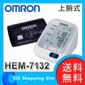 (送料無料) 血圧計 オムロン(OMRON) デジタル自動血圧計 上腕式 HEM-7132