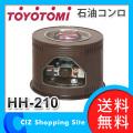 (送料無料&お取寄せ) トヨトミ(TOYOTOMI) 石油コンロ 灯油コンロ 煮炊き専用 HH-210-M