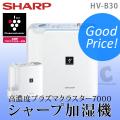 (送料無料) シャープ(SHARP) 加湿機 HV-B30 気化式加湿器 高濃度プラズマクラスター7000