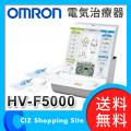 マッサージ器 (送料無料) オムロン(OMRON) 電気治療器 マッサージ パッド4枚付属 HV-F5000
