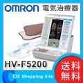 (送料無料) オムロン 電気治療器 マッサージ器 マッサージ パッド4枚付属 温熱治療 HV-F5200