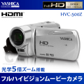 ビデオカメラ (送料無料) ヤシカ(YASHICA) 光学ズームフルハイビジョン ビデオカメラ HVC-500Z