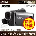 (送料無料) ヤシカ(YASHICA) フルハイビジョン ビデオカメラ HVC-502R 500万画素 ムービーカメラ
