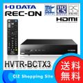 送料無料 I-O DATA REC-ON 地上/BS/110度CSデジタル 録画テレビチューナー  HVTR-BCTX3