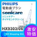 電動歯ブラシ フィリップス(PHILIPS) ソニッケアー ダイヤモンドクリーン 電動歯ブラシ 歯ブラシ HX9303/06 (送料無料)