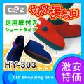 (送料無料) クロッツ(CLO'Z) やわらか湯たんぽ 足用ショートタイプ 足用湯たんぽ 底付き HY-303