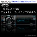 ▼【送料無料】KENWOOD (ケンウッド)1DIN レシーバー カーオーディオ I-K700