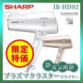 (送料無料) シャープ(SHARP) プラズマクラスタードライヤー IB-HD92