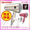 シャープ(SHARP) プラズマクラスタードライヤー IF-PB1
