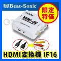 (送料無料) ビートソニック(beatSonic) HDMI変換機 変換インターフェースアダプター IF16