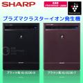 (送料無料) シャープ(SHARP) 空気清浄機 プラズマクラスターイオン発生機 IG-D230