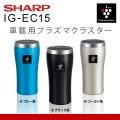 (送料無料) シャープ(SHARP) 車載用 空気清浄機 IG-EC15 プラズマクラスターイオン発生機 空気洗浄機