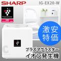 (送料無料)シャープ(SHARP) プラズマクラスター イオン発生機 ポータブルタイプ 約1畳 IG-EX20-W ホワイト系