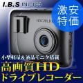 (送料無料)ドライブレコーダー 高画質 2インチ液晶 HDドライブレコーダー INJ-144 ドラレコ