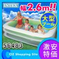 (送料無料) インテックス(INTEX) スイムセンター ファミリープール 家庭用プール 56483