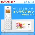 (送料無料) シャープ(SHARP) インテリアホン ホワイト 子機1台タイプ JD-4C1CL-W 電話機