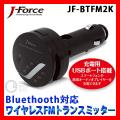 【送料無料】J-Force Bluetooth FMトランスミッター JF-BTFM2K ブルートゥース ワイヤレス ブラック