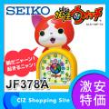 時計 セイコー(SEIKO) 妖怪ウォッチ おしゃべり目覚まし時計 キャラクタークロック JF378A