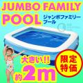 ジャンボファミリープール 2mサイズ 巨大プール