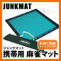 JUNK MAT(ジャンクマット) 麻雀マット キャリーバッグ付