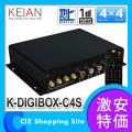 (送料無料) 恵安(KEIAN) K-DIGIBOX-C4S フルセグ/ワンセグ 車載用 地上デジタルチューナー (地デジチューナー) 4×4 車