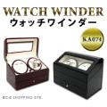 【送料無料】 ワインディングマシン 4本巻き KA074 自動巻き ウォッチワインダー