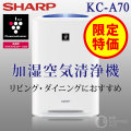 (送料無料) シャープ(SHARP) 加湿空気清浄機 KC-A70 プラズマクラスター  ホワイト