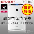 (送料無料) シャープ(SHARP) 加湿空気清浄機 KC-B40 プラズマクラスター