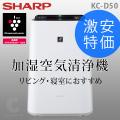 【送料無料】シャープ(SHARP) 加湿空気清浄機 KC-D50 プラズマクラスター イオン発生機 ホワイト系
