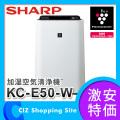 【送料無料】シャープ(SHARP) 加湿空気清浄機 プラズマクラスター KC-E50-W ホワイト系