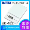 計量器 デジタル タニタ(TANITA) デジタルクッキングスケール キッチンスケール はかり KD-182 2kg