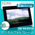 (送料無料) 恵安(KEIAN) 10インチ液晶 デジタルフォトフレーム KDPF10022B-BK ブラック