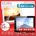 (送料無料) 恵安(KEIAN) 15インチ液晶 デジタルフォトフレーム KDPF15010N-BK KDPF15010N-WH