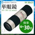 単眼鏡 Kenko Tokina 単眼鏡 7〜21×21 mono 21倍ズーム 7-21x21