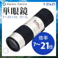 単眼鏡 Kenko Tokina 単眼鏡 10〜30×21 mono 30倍ズーム 10-30x21
