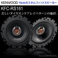 【送料無料】ケンウッド(KENWOOD) 16cmカスタムフィットスピーカー 車載用スピーカー KFC-RS161