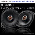 (送料無料)ケンウッド(KENWOOD) 17cmカスタムフィットスピーカー 車載用スピーカー KFC-RS171
