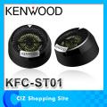 【送料無料】ケンウッド(KENWOOD) 25mmバランスドドーム チューンアップツィーター KFC-ST01