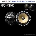▼(送料無料) KENWOOD (ケンウッド) 16cmカスタムフィットスピーカー KFC-RS160 車載用スピーカー
