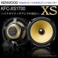 (送料無料) ケンウッド(KENWOOD) 17cmセパレートカスタムフィットスピーカー KFC-XS1700