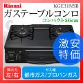 リンナイ(Rinnai) グリル付き ガスコンロ ホーロー ブラック KGE31NSBR コンパクト56cm 強火力=右 都市ガス(12A・13A)