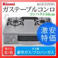 リンナイ(Rinnai) グリル付き ガステーブル ホーロー グレー KGE31NSGR コンパクト56cm 強火力=右 都市ガス(12A・13A)