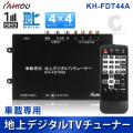 (送料無料) KAIHOU KH-FDT44A フルセグ/ワンセグ 車載用 4x4地上デジタルチューナー