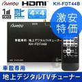 (送料無料) KAIHOU 車載用 地デジチューナー 4×4 フルセグチューナー KH-FDT44B