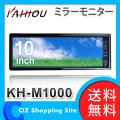 (送料無料&お取寄せ) KAIHOU 10インチワイドスクリーン ミラーモニター バックミラー KH-M1000
