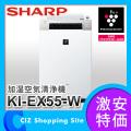 【送料無料】シャープ(SHARP) 加湿空気清浄機 プラズマクラスター  KI-EX55-W ホワイト系