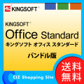 送料無料 キングソフト オフィス スタンダード Office Standard バンドル版 DL版 ダウンロード版
