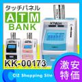 ATM貯金箱 貯金箱 タッチパネルATMバンク 貯金箱 タッチパネル式 KK-00173